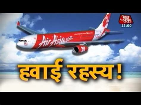 airasia ubah nama the mystery of the missing plane air asia how to make