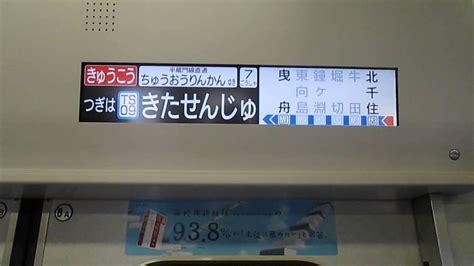 Lcd Ad Max U 東京メトロ8101fのパッとビジョンを撮ってみた