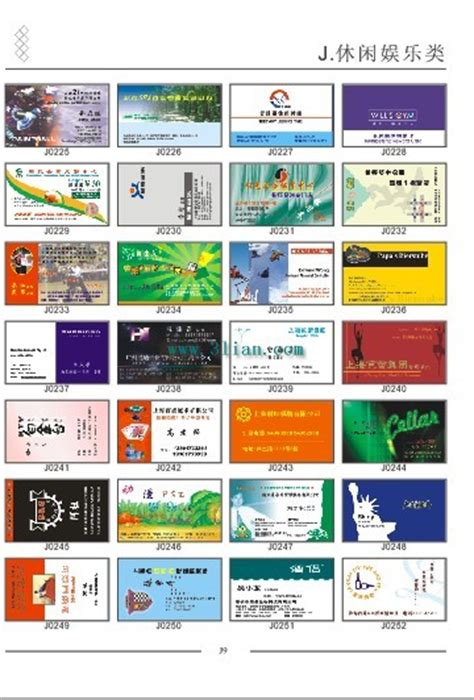 entertainment business card templates free 閒暇娛樂名片設計範本 卡卡向量 免費向量 免費下載