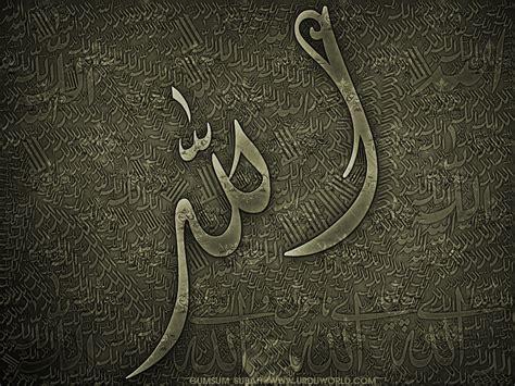wallpaper dinding islamic gambar 3 dimensi keren contoh soal2