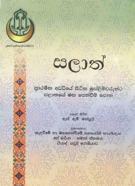 How to perform your prayer (Salaah) Sinhala?