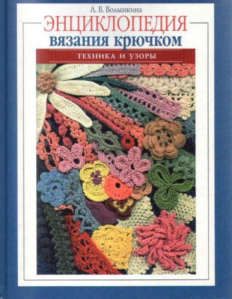 pattern english book crochetpedia crochet book online crochet flowers and