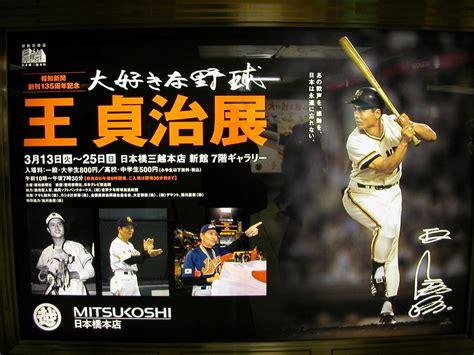 sadaharu oh swing sadaharu oh by robert whiting 171 japan hockey baseball etc