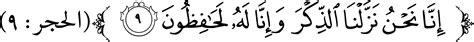 surat al fatihah bag 1 tasaqu