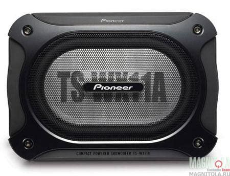 Aktiv Subwoofer Auto Saturn by Pioneer Ts Wx11a активный сабвуфер Pioneer Ts Wx11a
