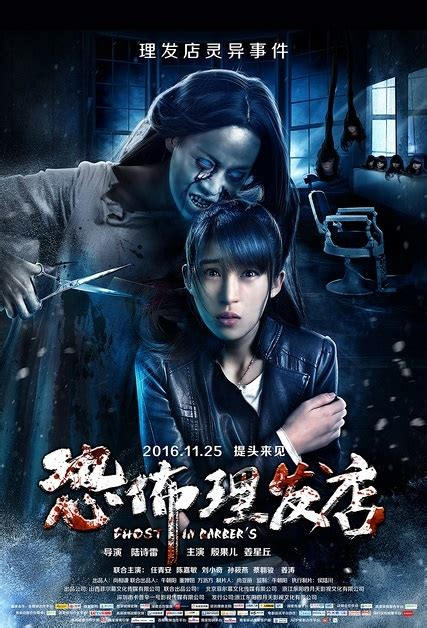 film china horor 2016 chinese horror movies china movies hong kong