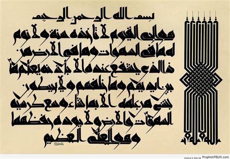 kumpulan gambar kaligrafi ayat kursi fiqihmuslimcom