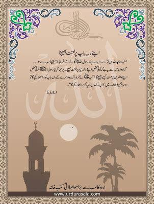 adsense ka baap urdu rasala a place of urdu stories and poetry apney maa