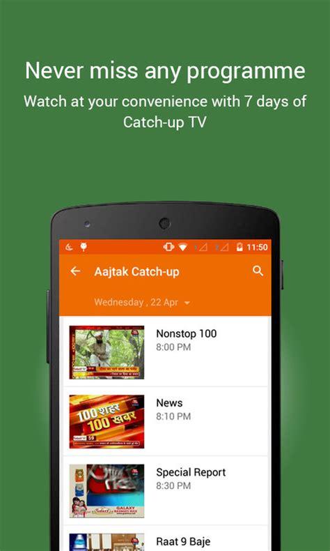 yupptv apk yupptv livetv cricket apk free android app appraw
