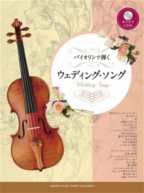 Wedding Song On Violin by Wedding Song For Intermediate Violin Sheet W Cd