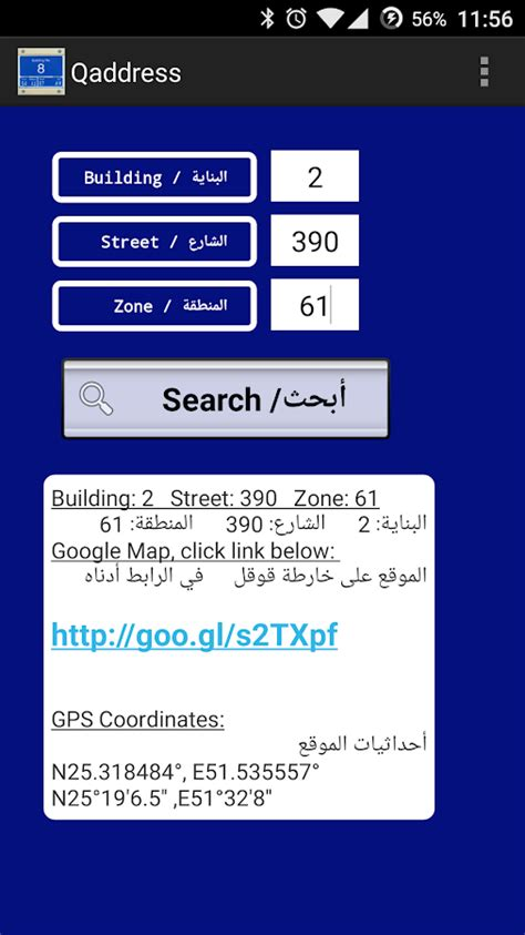 Qatar Address Finder Qaddress Qatar Android Apps On Play