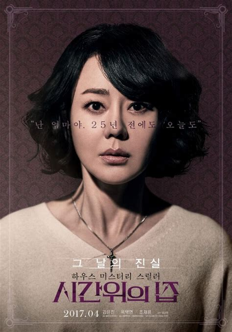 film han gan in photos added new posters and release date for the korean