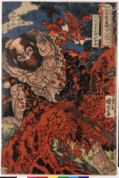 utagawa kuniyoshi kaosho rochishin 花和尚魯智深魯達 lu zhishen