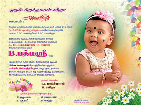 1st birthday invitation card matter india birthday invitation quotes in tamil choice image
