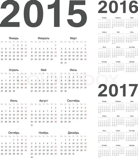 2015 To 2017 Calendar Russian 2015 2016 2017 Year Vector Calendars Stock