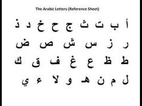 baca alif ba ta alif ba ta in urdu and arabic for