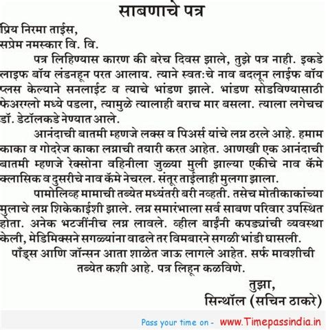 Offer Letter In Marathi Sabnache Patra A Letter In Marathi Timepassindia