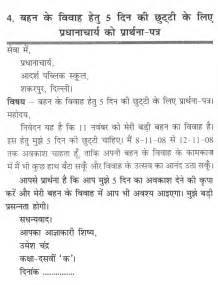 Application Letter To Principal For Scholarship In Hindi Application For 5 Days Leave Due To Sister S Marriage In Hindi