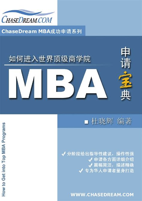 When To Apply To Mba Programs by 如何进去世界顶级商学院 How To Get Into Top Mba Programs