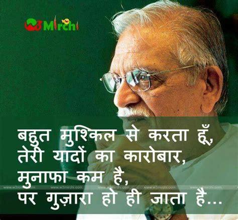 gulzar biography in hindi 148 best shayaris images on pinterest hindi quotes a