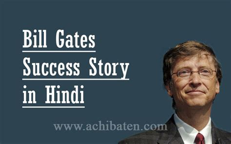 bill gates childhood biography in hindi bill gates life story in hindi