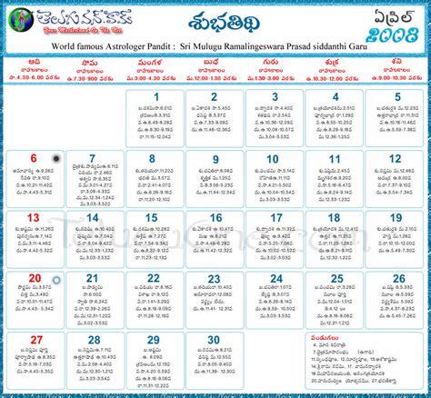 April 2008 Calendar Telugu Calendar 2012 Telugu Calendar 2011 Telugu