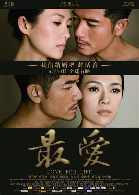 film china like love drama mike dvd laman 9