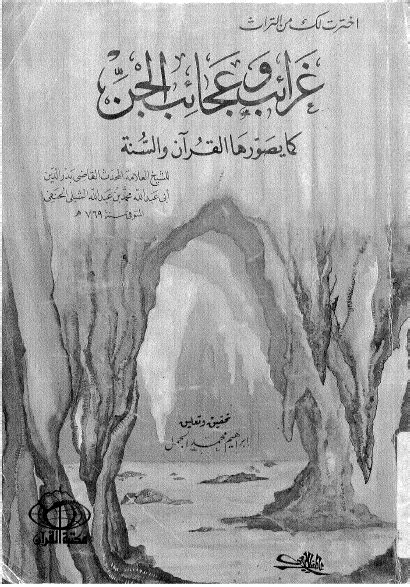 دانلود کتاب غرائب و عجایب الجن کما یصورها القرآن و السنه - طلافایل | 3d