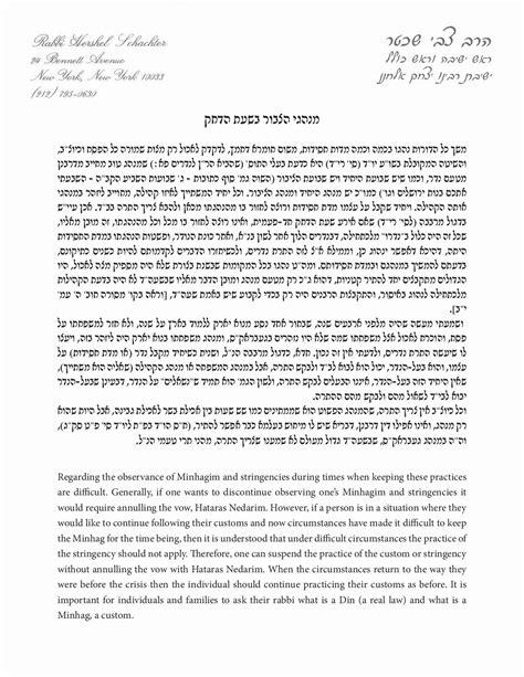 Coronavirus Responsa | Torah Musings