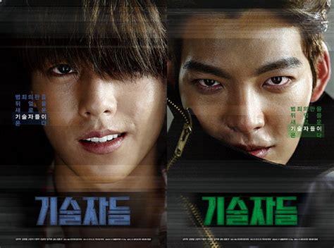 download film korea terbaru kim woo bin download the technicians with eng sub latestkoreandramas