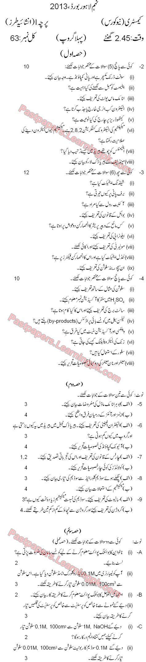 lahore board 10th class math old paper last 5 year old lahore board 2013 9th class chemistry past paper 5 year