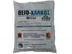 Bakterisida Agrept 20wp 50 Gr μυκητοκτόνα βορδιγάλειος πολτός cuprofix disperss 20 wg 5 kgr