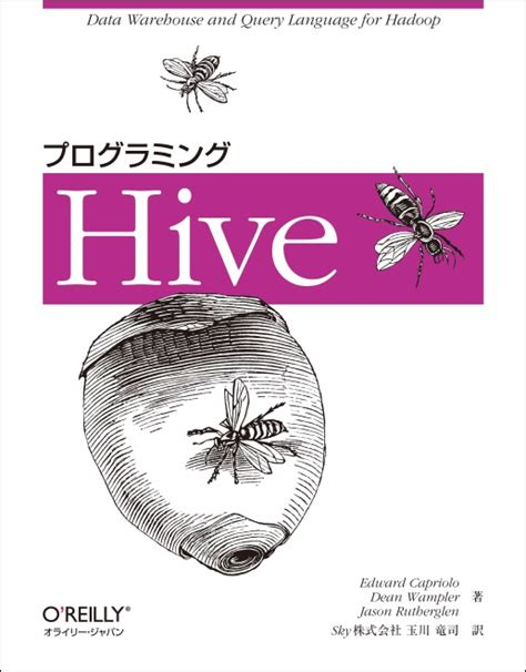 hive book order o reilly japan プログラミング hive