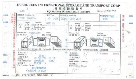 file eitc equipment interchange receipt 01a0054239 3rd