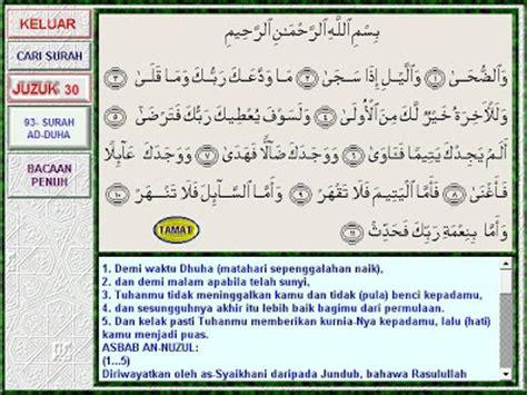 perisian bacaan surah ad dhuha makiyyah