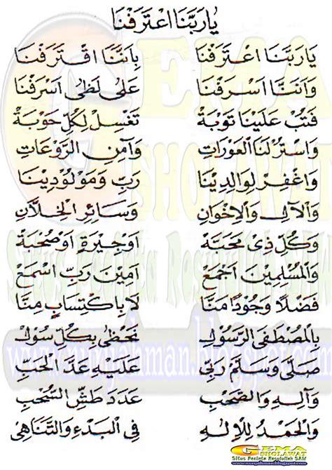 asmaul husna mp3 free download 4share download teks asmaul husna pdf pictures