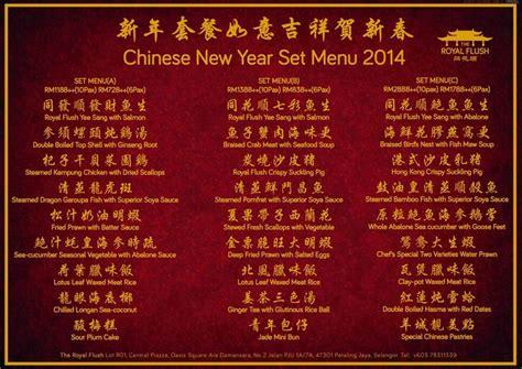 new year dishes menu new year set menu 2014 the royal flush oasis