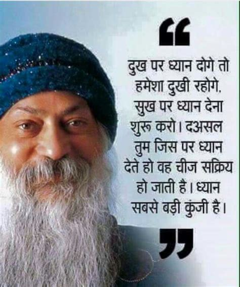osho biography in hindi video osho images collection and latest quote with poster free