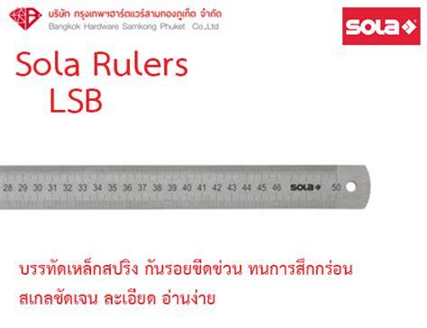sola lsb 1000 besi penggaris sola rulers lsb bangkok hardware samkong phuket