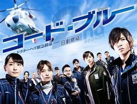 dramanice code blue season 3 code blue 2 日劇總結 空中急診英雄 2 code blue doctor heli 緊急救命