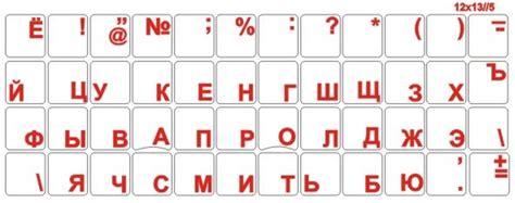 Aufkleber Russische Buchstaben by Tastaturaufkleber F 252 R Sehebehinderte Menschen