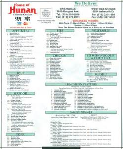 house of hunan default menu