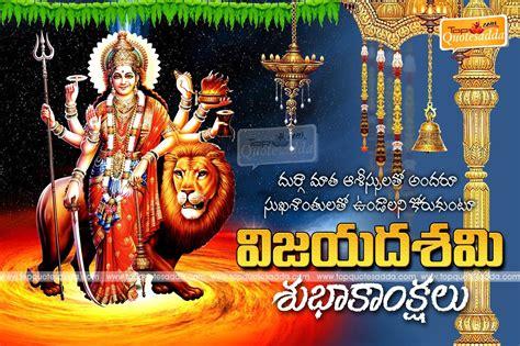 telugu dussehra photos happy maharnavami telugu quotes wishes best greetings sms