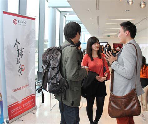 bank of china uk careers 伦敦分行支持在英 华人青年创业论坛 活动 中国银行 英国