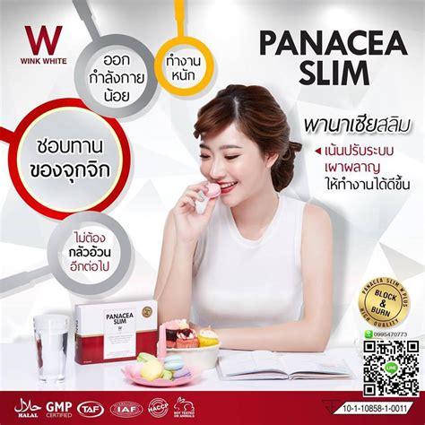 Slim Panacea Slim By Wink White Original Thailand Fc พานาเซ ย สล ม ลดน ำหน ก panacea slim สบ กล ต าไวท ราคาถ ก