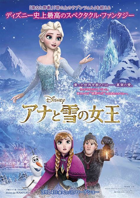 frozen film poster frozen japanese poster frozen photo 36007535 fanpop