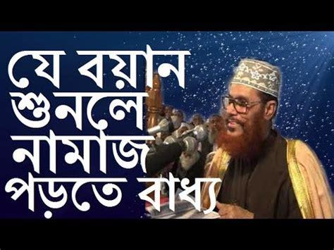 waz 2015 delwar hossain saidi 41 63 mb s aidi stafaband lagu mp3