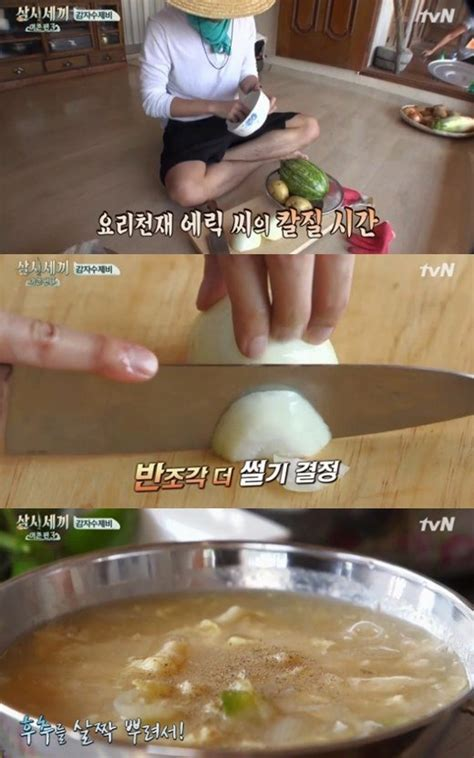 dramacool three meals a day eric does not smell something burning nails his 1st meal