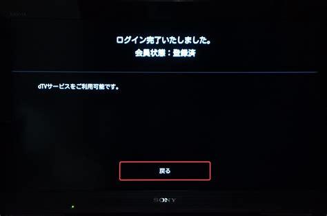 directv fireplace channel tv で dtv が見られるようになった dtvターミナル vs tv どちらがオススメか