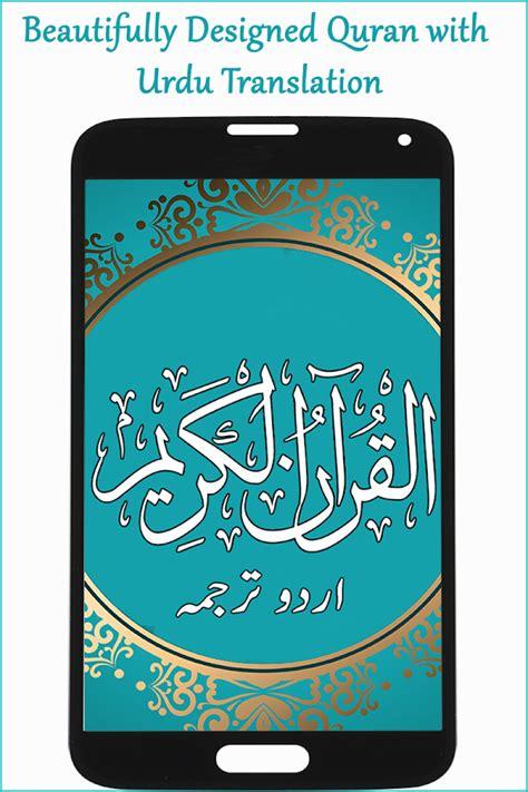 download free mp3 quran with urdu translation complete tilawat e quran with urdu translation mp3 free